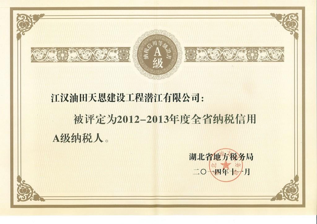 2014.10纳税信用A级纳税人