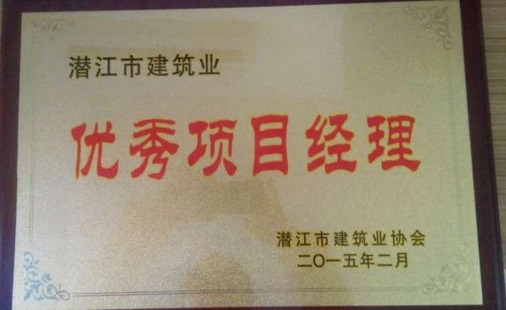 2015.02潜江市建筑业协会优秀项目经理