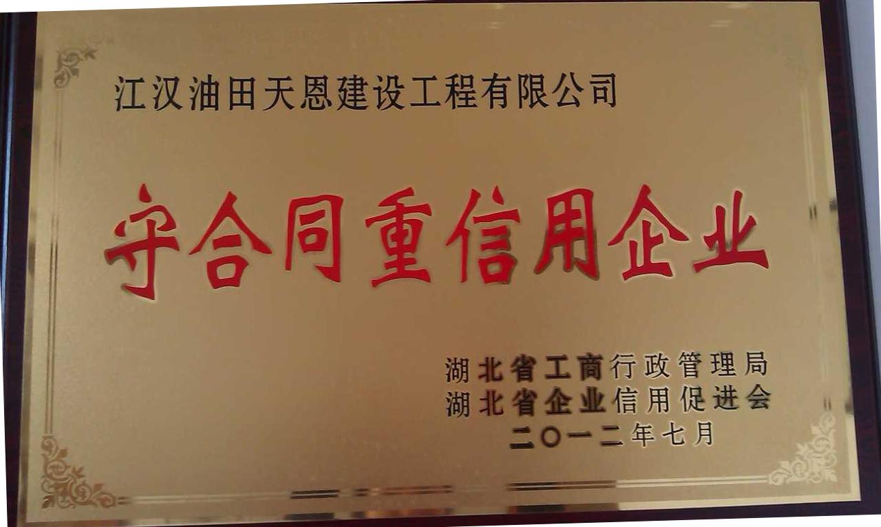 2012.07湖北省守合同重信用企业