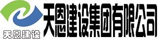 天恩建设集团有限公司