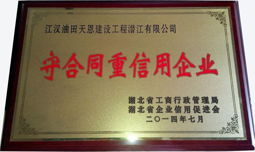 2014.07湖北省守合同重信用企业