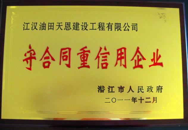 2011.12潜江市人民政府守合同重信用企业