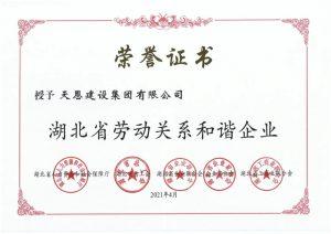 湖北省劳动关系和谐企业