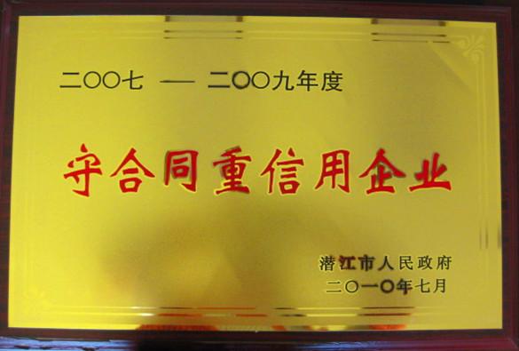 2010.07潜江市人民政府守合同重信用企业