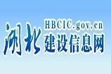 湖北省建设信息网