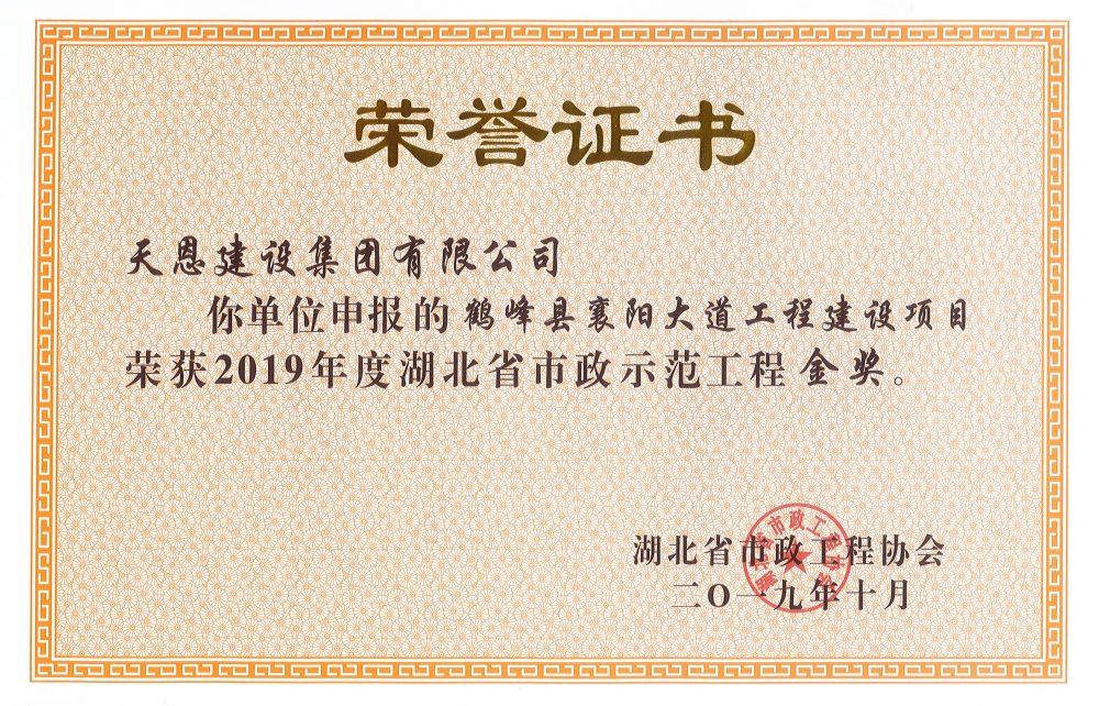 市政示范工程金奖